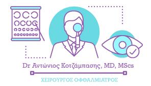 Οφθαλμίατρος Χαλκίδα Κοτζάμπασης Αντώνιος - Οφθαλμολογικό Ιατρείο Χαλκίδα